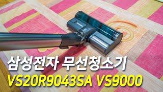삼성전자 무선 청소기 제트, VS20R9043SA 20…