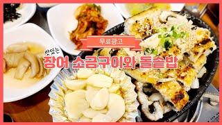 [광양맛집]장어 소금구이와 돌솥밥/이순신장어(항만13로…