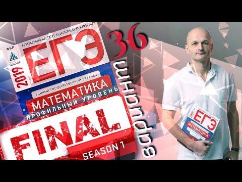 Решаем ЕГЭ 2019 Ященко Математика профильный Вариант 36