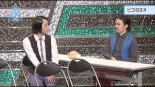 キモかっこよさで今話題のお笑い芸人「ピスタチオ」のコント映像を抜粋...