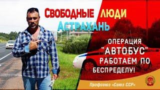 #ширманов выручай,идпс истребляют права и свободы Человека.Астрахань