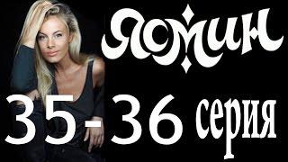 Ясмин. 35-36 серия (2014) мелодрама, фильм, сериал