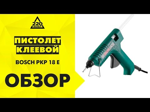 Видео обзор: Пистолет клеевой BOSCH PKP 18 E