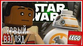 LEGO Звездные войны: Пробуждение Силы DEMO PS4 - ПЕРВЫЙ ВЗГЛЯД