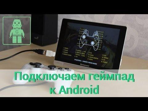 Подключаем геймпад к Android (самый легкий способ)