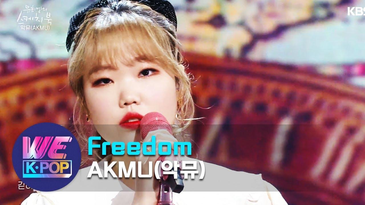 AKMU(악뮤) - Freedom (Sketchbook) | KBS WORLD TV 201225