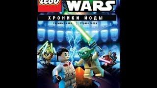 Lego Звездные войны: Хроники Йоды. 2 серия.