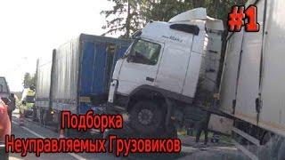 Подборка Неуправляемых Грузовиков  #1/  Selection Unmanaged Trucks # 1
