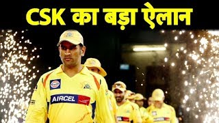 Chennai Super Kings to donate earnings from 1st match to Pulwama Martyrs | Sports Tak