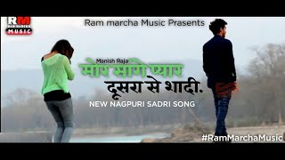 Mor Sa Pyar Dusar Se Sadi | Real Love Story Song Video । एक बार जरूर देखें।