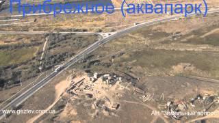 Крым видео с самолета аквапарк Евпатория недвижимость(http://gezlev.com.ua/, 2012-12-05T17:23:15.000Z)