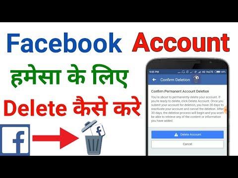 facebook account delete kaise kare !! fb account delete kaise kare !! facebook account delete