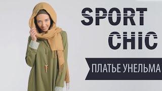 Платье Унельма. Rezeda Suleyman. Коллекция Sport Chic 2015.
