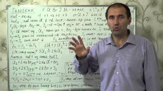 Уроки химии §22, 9 кл. Галогены