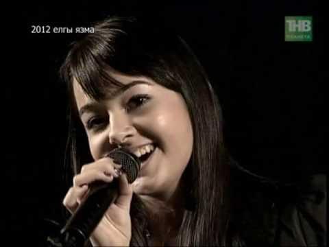 Лейсан Таишева - Сою котэм (2012)