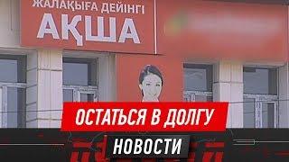 Онлайн-займы довели казахстанцев до долга в триллион тенге