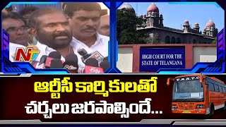 High Court Order Telangana Govt To Discuss With TSRTC Unions | NTV