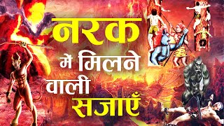 Video नर्क में दी जाने वाली 5 सजा | 5 Cruel Punishments Of Hell download MP3, 3GP, MP4, WEBM, AVI, FLV Oktober 2018