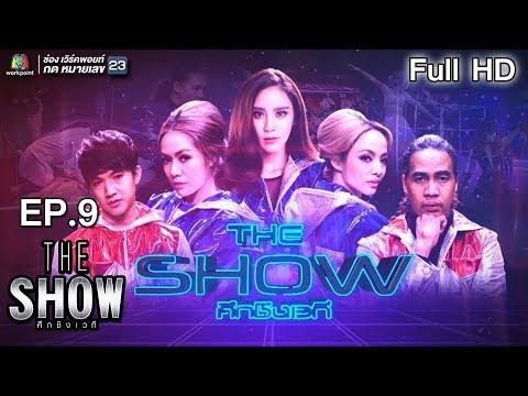 THE SHOW ศึกชิงเวที   EP.9   10 เม.ย. 61 Full HD