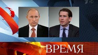 Состоялся телефонный разговор Владимира Путина с федеральным канцлером Австрии Себастианом Курцем.