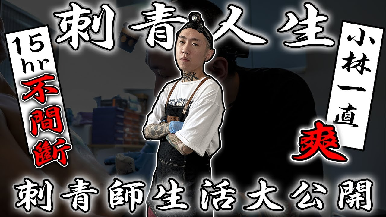 刺青師超爽生活大公開!?小林一天行程大揭密