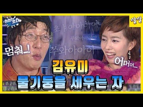 위험한초대 2003년 9월 21일 [응답하라1994 정우의 그녀, 김유미]