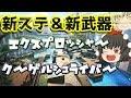 【Switch】もっとスプラトゥーン2やらなイカ?Part 31【ゆっくり実況】