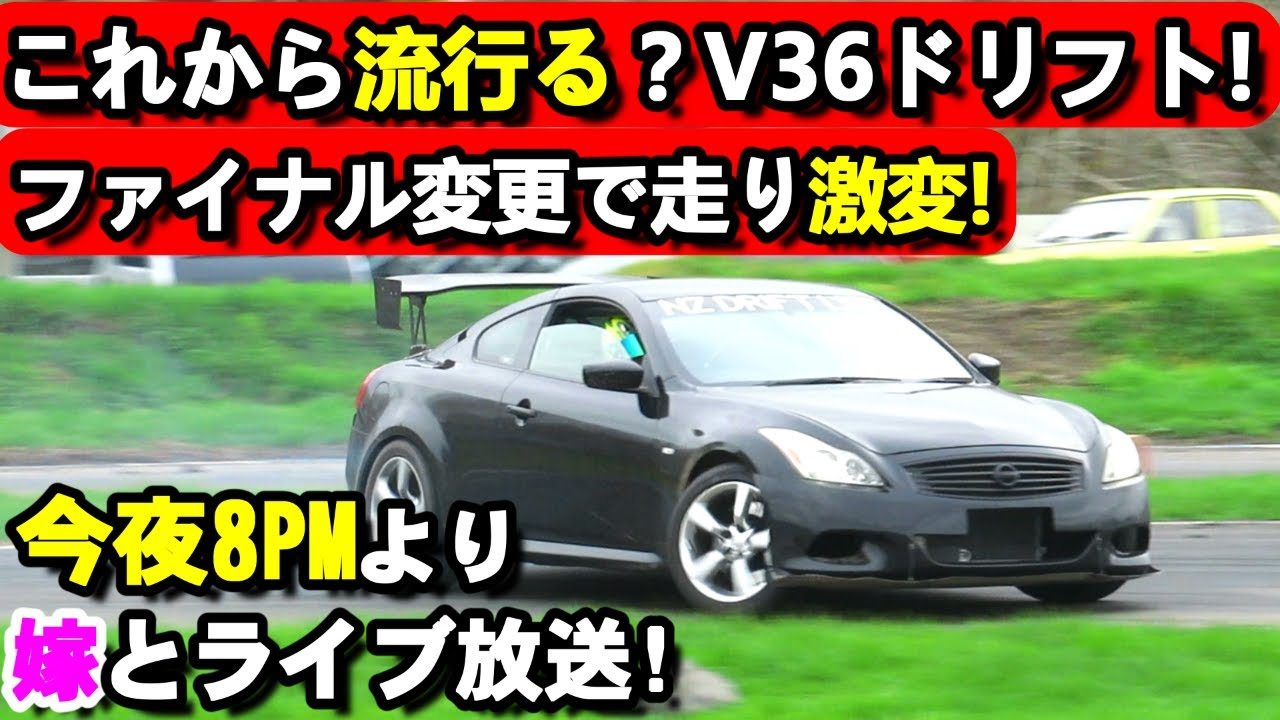 V36スカイラインは新しいドリ車ベースに最適!?その理由を語ります!嫁さんと一緒にガレージライブ!
