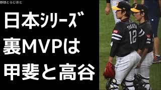 里崎智也「裏MVPは高谷と甲斐。横浜は来年優勝もある」 日本シリーズ 2017年11月5日