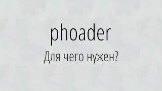 Загрузка фотографий в instagram с компьютера. Phoader