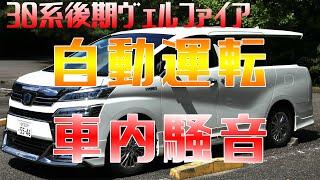 30系ヴェルファイアの車内騒音比較と運転支援機能!!