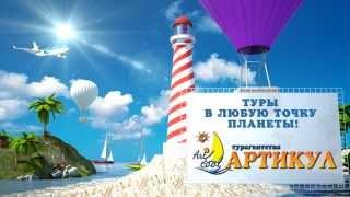 Ролик для телерекламы Турфирмы Артикул<