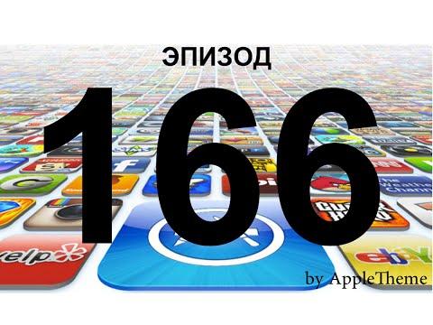 Лучшие игры для iPhone и iPad (166)