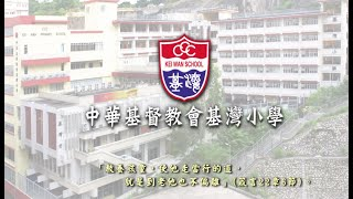 Publication Date: 2020-09-07 | Video Title: 基灣小學-學習環境和設施