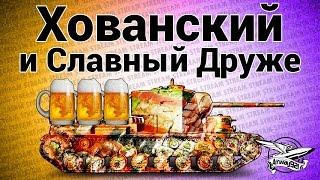 18+ Стрим - Хованский и Славный Друже в танках