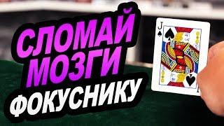 ФОКУС С КАРТАМИ КОТОРЫЙ МОЖЕТ ОБМАНУТЬ ФОКУСНИКА