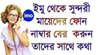 Imo Bangla Tips And Tricks 2017 Imo app for android