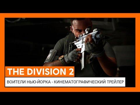 THE DIVISION 2 - ВОИТЕЛИ НЬЮ-ЙОРКА - МИРОВАЯ ПРЕМЬЕРА КИНЕМАТОГРАФИЧЕСКОГО ТРЕЙЛЕРА