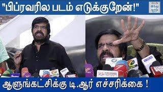 t-rajendar-press-meet-hindu-tamil-thisai