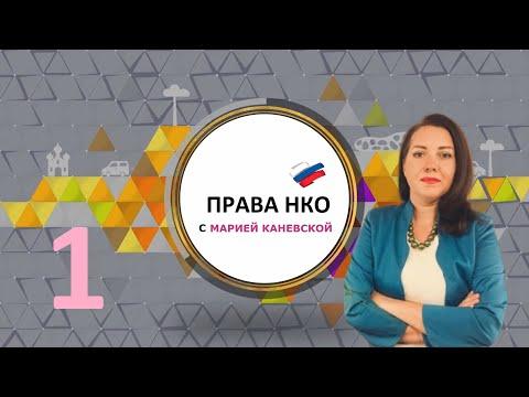 Компенсация расходов в НКО- ПРАВА НКО С МАРИЕЙ КАНЕВСКОЙ