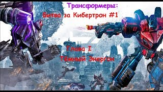 Transformers War For Cybertron Тёмный Энергон
