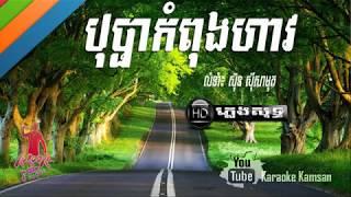 បុផ្ផាកំពុងហាវ Bopha Kampong Hav លំនាំបទពីដើម ភ្លេងសុទ្ធ - Karaoke Kamsan Channel