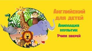 Английский язык для детей, учим животных и цвета!