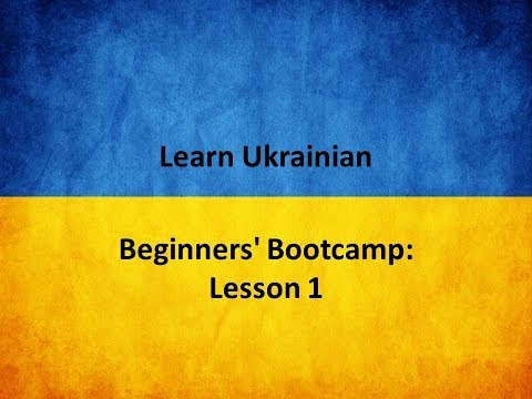 Learn Ukrainian. Beginners' BootCamp. Lesson 1