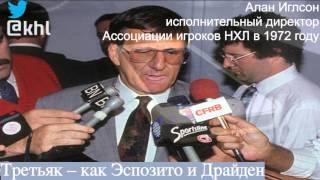 Алан Иглсон про советских хоккеистов