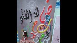 فعاليات المدرسة 92ب بجدة في اليوم العالمي للغة العربية