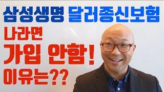 [김보검] 보험전문기자가 말하는 삼성생명 달러종신보험 …