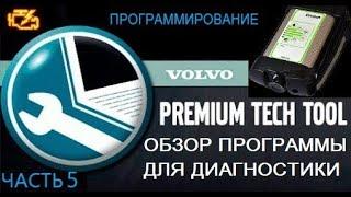 Фото Обзор программы Premium Tech Tool для диагностики грузовиков Volvo часть 5, программирование