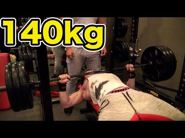 ベンチプレス140kgに再挑戦!!Barbell Bench Press 140kg PDS