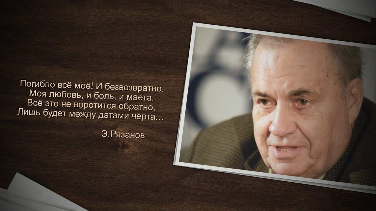 Фото эльдара рязанова цитата